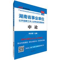 湖南事业单位考试中公2019湖南省事业单位公开招聘工作人员考试专用教材申论