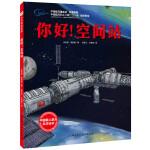 """你好!空间站・""""向太空进发""""中国载人航天科学绘本系列"""