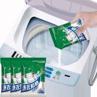 【超值3袋装】洗衣机槽清洗剂去污剂滚筒全自动波轮 内筒除垢剂
