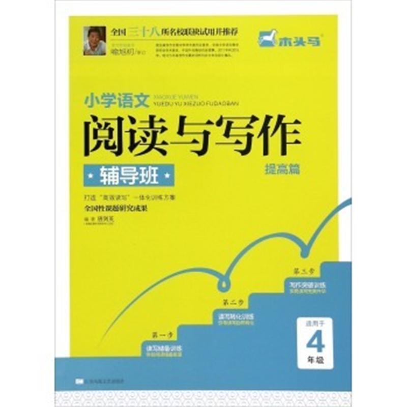 提高篇-小学语文阅读与写作辅导班-适用于4年级( 货号:753998851)