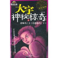 大宇神秘惊奇系列12:恐怖鸟(上)・恐怖鸟(下)