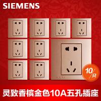 Siemens/西门子开关插座 灵致系列香槟金色 10A五孔十只优惠套装