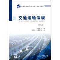 【二手旧书8成新】交通运输专业:交通运输法规(第2版 张永杰 9787114076152