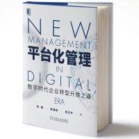 平台化管理 数字时代企业转型升维之道(吴晓波、星巴克全球人力资源副总裁余华推荐)