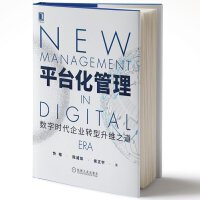 平台化管理 吴晓波、星巴克全球人力资源副总裁余华推荐