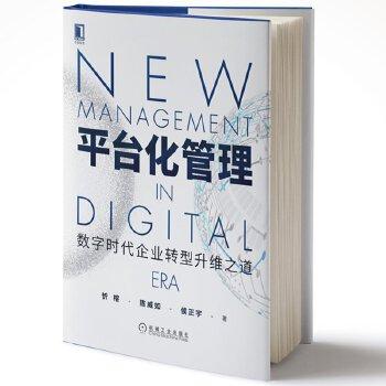 平台化管理(pdf+txt+epub+azw3+mobi电子书在线阅读下载)