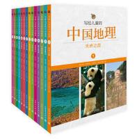 【赠父与子】写给儿童的中国地理共14册