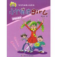 【旧书二手书8新正版】 小丫俏皮girl:妙味沙琪玛 周志勇   9787535332523 湖北少儿