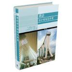 酒店设计规划与开发(修订版)(一书在手,了解各种酒店类型的设计规划重点!)