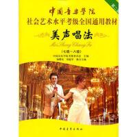 【二手旧书8成新】中国音乐学院社会艺术水平考级全国通用教材美声唱法(78 中国音乐学院考级委员会 9787515302
