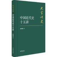 中国近代史十五讲(典藏本)――大家讲史