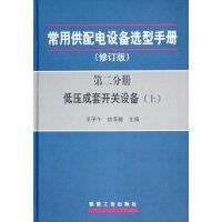 常用供配电设备选型手册(修订版)第二分册低压成套开关设备(上下)