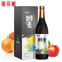 蒂芬妮酵素原液750mlSOD水果螯合酵素台湾进口 柠檬酵素饮