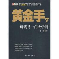 黄金手7 罗晓 9787104040378 中国戏剧出版社