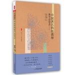 中国著名特级教师教学思想录(二) 大夏书系