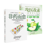 畅销套装-素食圣经:健康饮食必读系列(全二册):非药而愈+我医我素