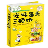 【二手旧书8成新】吃好每天三顿饭 孙志慧著 9787530894224