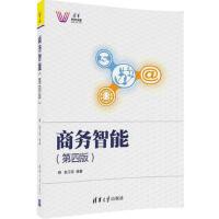 【二手旧书8成新】商务智能(第四版 赵卫东 9787302450689