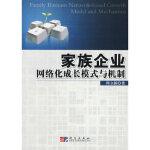 家族企业网络化成长模式与机制