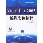 Visual C++2005编程实例精粹(附光盘)