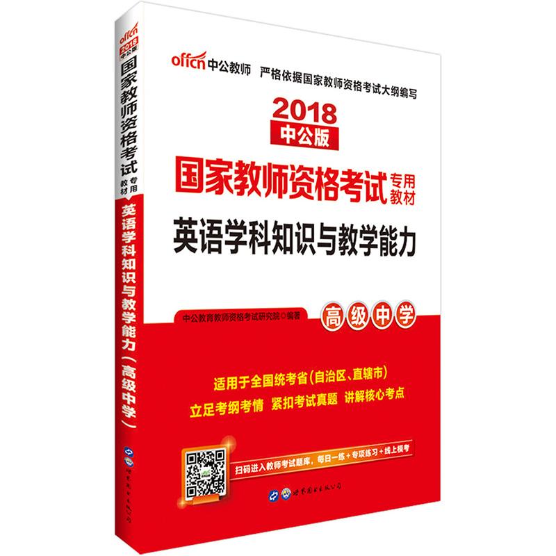 教师资格证考试用书中公2018国家教师资格考试专用教材英语学科知识与教学能力高级中学