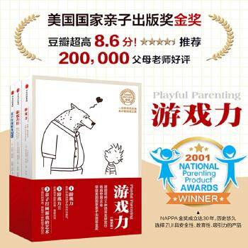 游戏力畅销版套装(全3册)[精选套装]被翻译成14种语言全球发行,畅销中国10年;游戏力育儿理念的完整套装,深入浅出介绍游戏背后的深意,提供百余个日常亲子实用游戏