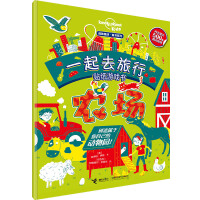 农场(孤独星球 童书系列 一起去旅行贴纸游戏书)