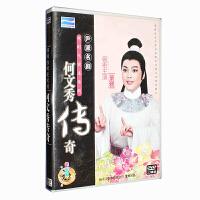 正版戏曲DVD碟片 越剧电视剧何文秀传奇肖雅华怡青何娟娟3DVD碟片