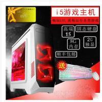 【支持礼品卡】顺丰包邮酷睿I5独显gta5游戏台式电脑主机组装机diy兼容机整机
