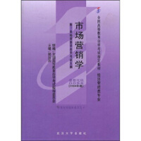 【二手旧书8成新】:市场营销学( 郭国庆 9787307043435