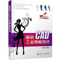 【二手旧书8成新】服装CAD工业制板技术 陈桂林 9787122147554