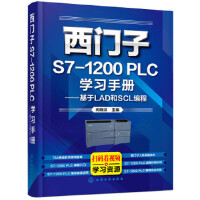 西门子S7-1200 PLC学习手册――基于LAD和SCL编程