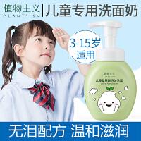 植物主义 儿童洗面奶学生泡沫洁面宝宝专用3-15岁男孩女孩