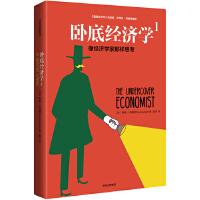 卧底经济学1:像经济学家那样思考(团购,请致电400-106-6666转6)