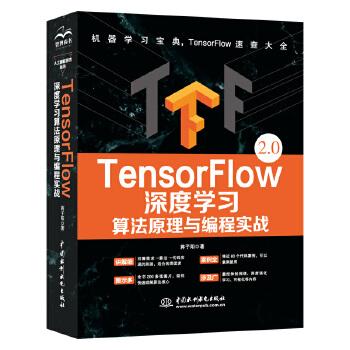 TensorFlow深度学习算法原理与编程实战 人工智能机器学习技术丛书 机器学习宝典 TensorFlow速查大全 80个代码案例 可以拿来就用200多张图片 助你快速理解算法核心 囊括神经网络 深度强化学习 可视化 加速计算等内容