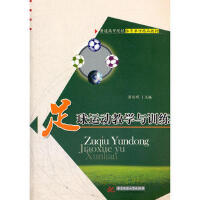 【二手旧书8成新】足球运动教学与训练(汤倍明 汤信明 9787560970592