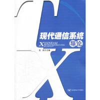 【二手旧书8成新】现代通信系统导论 岳欣 9787563528004