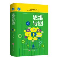 SC【】思维解码:思维导图 16开//大脑使用说明书一本小小的简单的蓝色逻辑书博赞创新思维技巧书籍