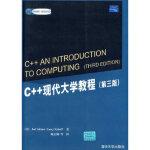 C++现代大学教程(第3版国外经典教材)