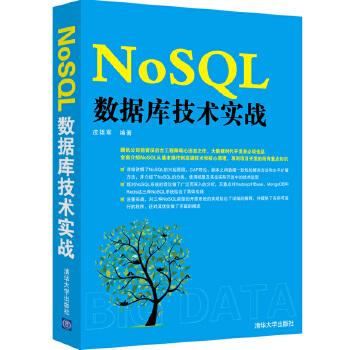 NoSQL数据...