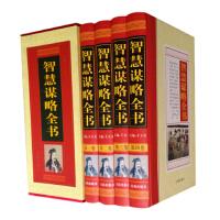 智慧谋略全书 于立文 9787545110173