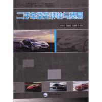 【二手旧书8成新】二手车鉴定评估与贸易 李书江 9787551704656