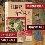 红楼梦鉴赏辞典 古典文学巅峰之作 红学名家精心鉴赏