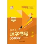 字酷天下*实用钢笔字帖*公务员汉字书写5500字・行楷