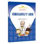 冷藏食品的安全与健康-食品安全科普丛书