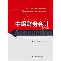 中级财务会计(第二版) 邬展霞,陈云 9787300189956