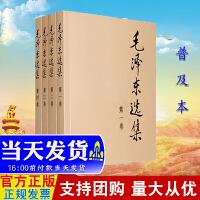 *选集(普及本)(全四册,32开)人民出版社