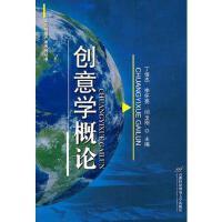 【二手旧书8成新】创意学概论 丁俊杰,李怀亮,闫玉刚 9787563816231