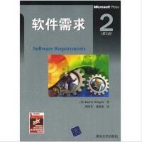 【二手旧书8成新】软件需求(第2版 刘伟琴 刘洪涛 9787302098348