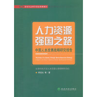 人力资源强国之路――中国人本发展战略研究报告